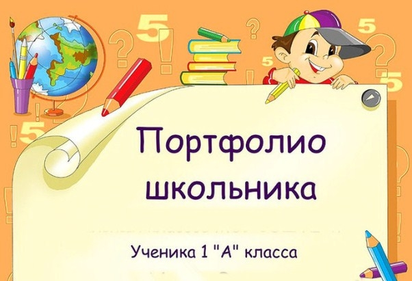 Фото - Портфолио ученика начальной школы