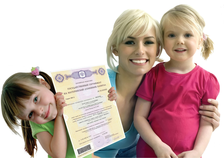 Фото - На какие нужды можно потратить материнский капитал: достоверная информация