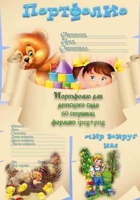 Фото - Портфолио для детского сада